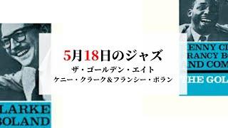 5月18日のジャズ/ザ・ゴールデン・エイト(ケニー・クラーク&フランシー・ボラン)