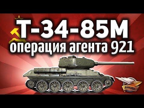 Т-34-85М - Спец-операция Агента 921 - Они не должны нас увидеть