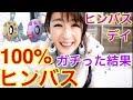 【 ポケモンGO 】ヒンバスデイ!100%ヒンバス??!ガチった結果は!?色違い〜?!