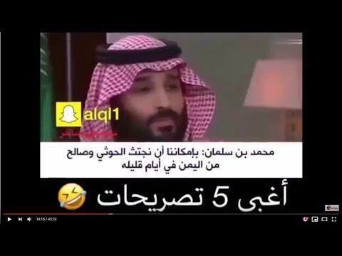 اضحك من قلبك// فيديو ساخر لمسلسل انتصارات التحالف باليمن منذ 4 أعوام ونصف وبالأخير ضربة يمنية واحدة