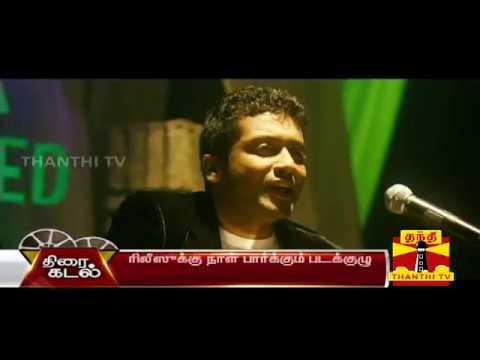 Surya's Thana serntha kootam (aka) TSK Release date | Thanthi Tv | VJ MUBASHIR | thiraikadal