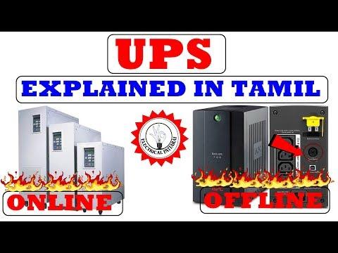 எது சிறந்தது ?   Online ups vs Offline ups   Explained In Tamil