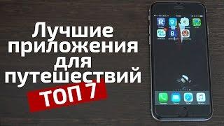 видео 12 мобильных приложений в помощь путешественникам
