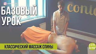 Классический массаж спины | Видеоурок