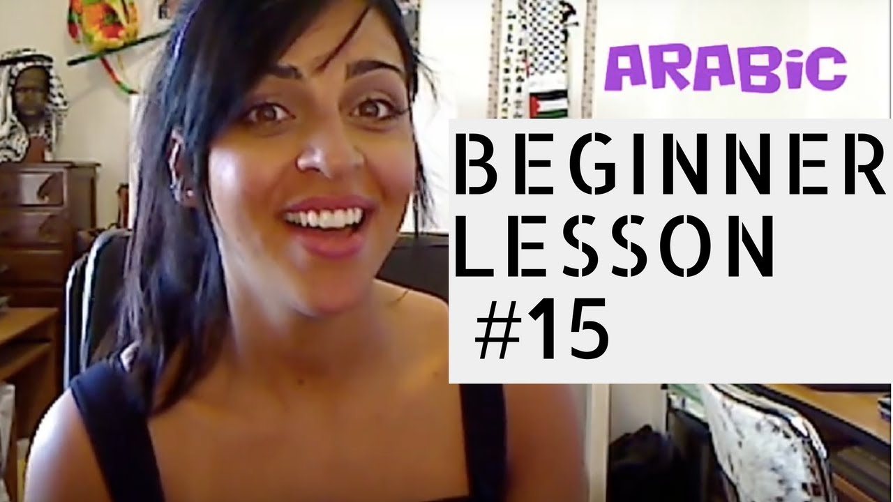 Arabic Beginner Lesson 15- Good Luck!