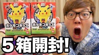 ポケモンキッズサン&ムーン5箱開封!モクロー当ててやる! thumbnail