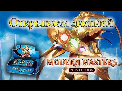 Открываем дисплей Modern Masters 2015. Просто огонь!!!
