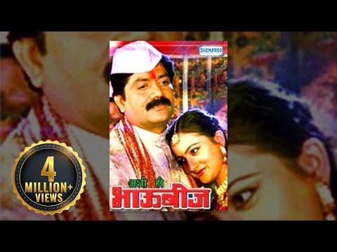 Ashi Hi Bhaubij (2008) - Bai Dhuri - Sharad Ponkshe - Mohini - Full Movie
