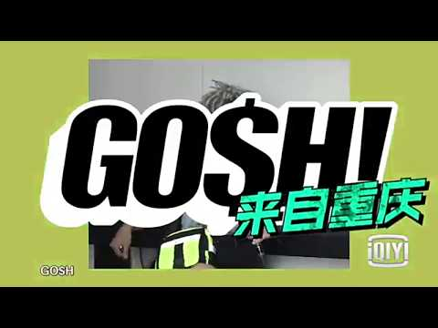 【川渝说唱】带你简单了解中国说唱界的半壁江山 CDC和GO$H