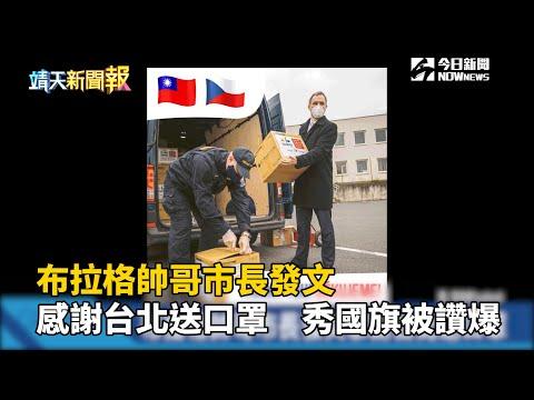 NOWnews新聞不漏接X靖天新聞報/布拉格帥哥市長發文感謝台北送口罩!大方秀國旗被讚爆