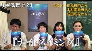 7月9日放送 相馬日奈さん、木村愛香音さん、成田愛花さん