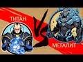 Shadow Fight 2 ТИТАН Vs МЕГАЛИТ mp3