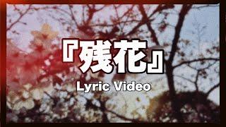 ヒメクリ「残花」(Lyric Video)