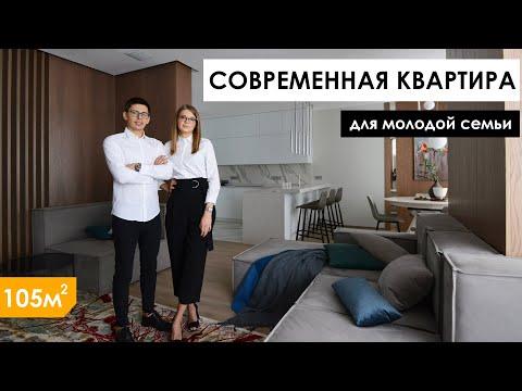 Дизайн квартиры 105 кв.м. для молодой семьи. ДИЗАЙН ИНТЕРЬЕРА В СОВРЕМЕННОМ СТИЛЕ . Рум Тур.