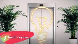 Nassif Zeytoun - 4 Million Subscribers / ناصيف زيتون - ٤ مليون مشترك