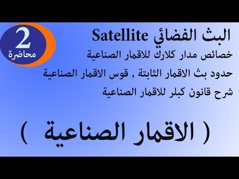 البث الفضائي حدود البث وقوس الاقمار وقانون كبلر محاضرة 2 Satellite : Geo & Arch & Bemas & Kepler