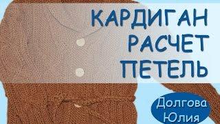 Вязание спицами. Расчет петель для кардигана / жакета  ////   Knitting.  jacket for children
