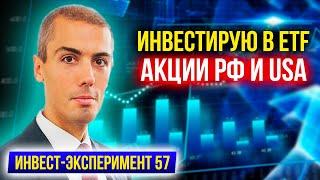 Инвестиционный эксперимент 57 - инвестирую в ETF, акции РФ и USA