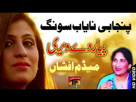 Tere Mere Pyar De Veri - Madam Afshan - Punjabi And Saraiki - TP Gold