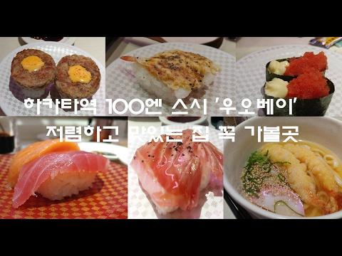 Sushi 'UOBEI', Hakata, FUKUOKA 후쿠오카 100엔 스시 �