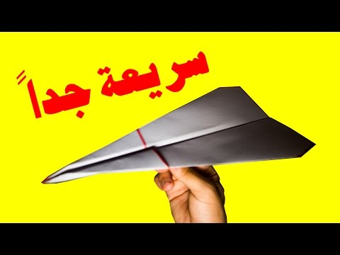 كيف تصنع طائرة ورقية سريعة جداً ؟؟؟