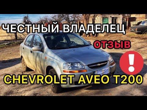 Обзор Chevrolet Aveo T200 - проблемы с которыми столкнется каждый