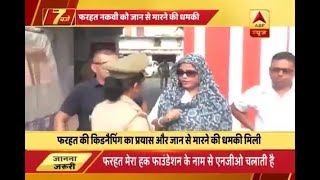 Union minister Mukhtar Abbas Naqvi's sister Farhat threatened in Bareilly