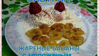 Жареные бананы в карамели с мороженым|Идея для завтрака|HelenLin1