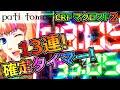 CRF マクロスフロンティア2 -怒涛の13連!確定タイマー!?- 【パチンコ】