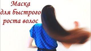 видео маска для волос с кефиром для роста