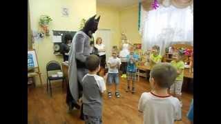 Бэтмен в детском саду на дне рождения