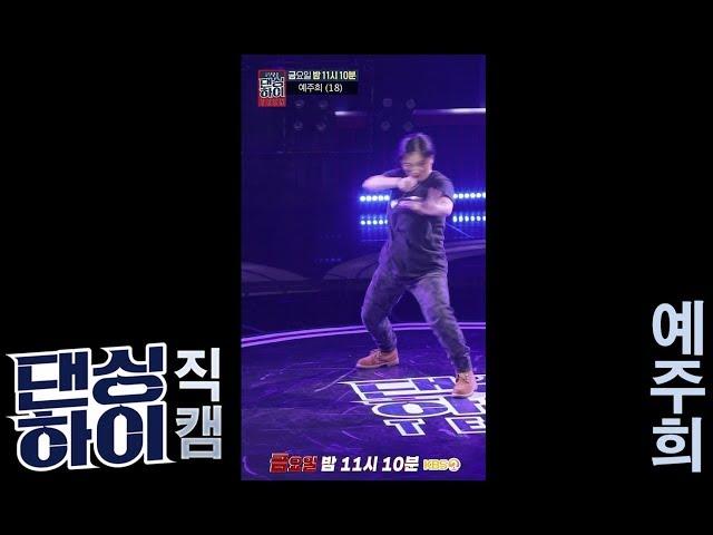 댄싱하이 -[무편집/단독 직캠] 이승훈팀 예주희 무대 / DancingHigh @KBS2 Fri 11:10 PM