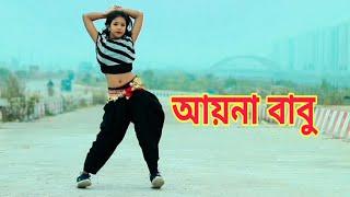 আয়না বাবু। Ayna Babu | Bangla New Songs and Dance | Liya Moni New Dance 2020  | Dh Kobir Khan
