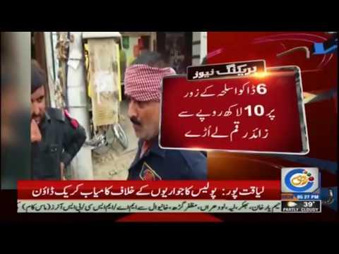 Coat Addu : Robbery in Meezan Bank