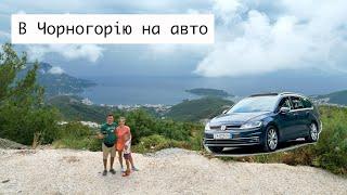 В Чорногорію на Авто