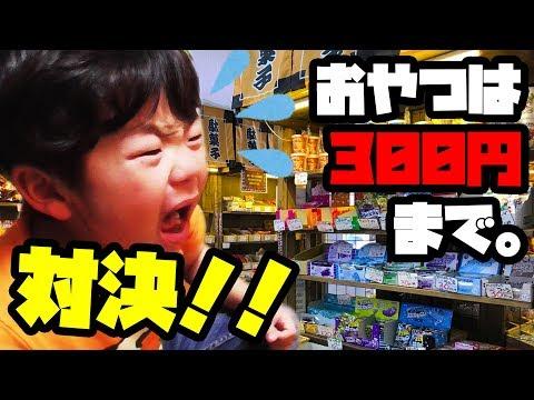 【大号泣】駄菓子屋さんで遠足のお菓子を選ぼう♪おやつは300円まで対決!!えにしくん大号泣のわけは?【駄菓子】
