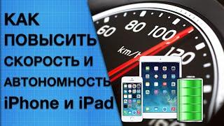 видео Как ускорить iOS 10 на старых iPhone и iPad
