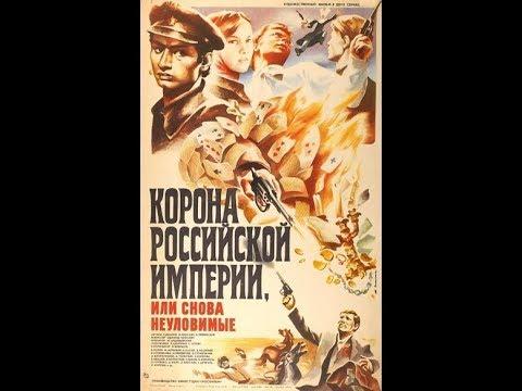 корона российской империи или снова неуловимые
