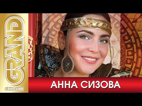 АННА СИЗОВА * Лучшие народные и православные песни (2020) * GRAND Collection (0+)