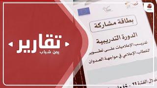 الاتحاد الأوروبي يتحدث عن السلام في اليمن ويدعم الحرب الحوثية