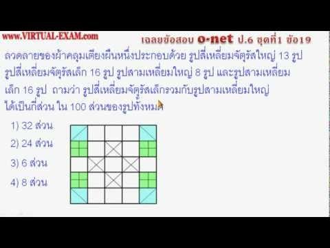 เฉลยข้อสอบคณิตศาสตร์ O-NET ป.6 ชุดที่ 1 ข้อ 19