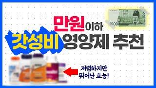 만원 이하 갓성비 영양제 추천! [맥주효모 / MSM …