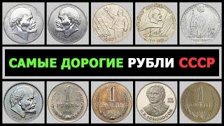 СТОЯЩИЕ РУБЛИ СССР САМЫЙ ДОРОГОЙ РУБЛЬ СКОЛЬКО СТОИТ ЮБИЛЕЙНЫЙ РУБЛЬ