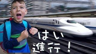 新幹線、ワー  すごいね マックススピード 電車!