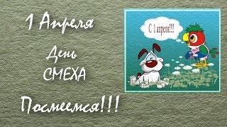 1 апреля - День Смеха! Посмеемся!!!