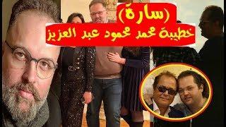بعد عام من الخطوبة أول ظهور لـ سارة خطيبة إبن محمود عبد العزيز وزوجة أخيه كريم بحفل رأس السنة Youtube