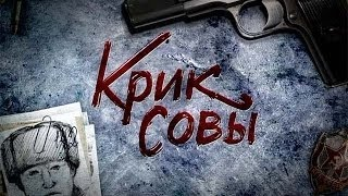 Сериал Крик совы 2013   8 серия