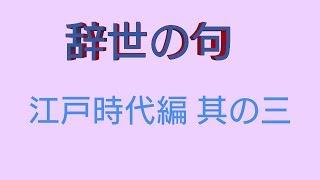 日本の偉人たちの辞世の句を拝読します。 今回の動画には、 ・松平定信 ...