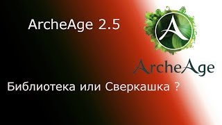 ArcheAge 2.5  Библиотека VS Сверкашка.