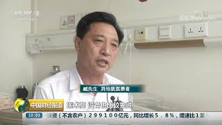 [中国财经报道]国务院正式印发《关于实施健康中国行动的意见》  CCTV财经